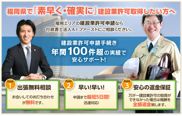 福岡県で「素早く・確実に」建設業許可取得したい方へ 年間100件越えの実績で安心サポート!
